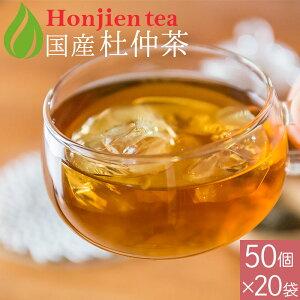 とちゅう茶 国産 杜仲茶 3g x 50p x 20袋( 3000g 大
