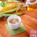 国産 コーン茶 4g x 15p x 4袋 ( 240g テ...