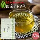 ● 国産 よもぎ茶 3g x 50p( 150g 大容量 テ...