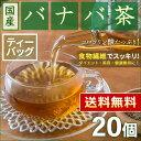 ● 国産 バナバ茶 2g x 20p (ティーバッグ) < 沖縄県産 ばなば葉 ノンカフェイン 血糖値 >[追跡対応メール便配送 送料無料] /セ/