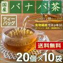 国産 バナバ茶 2gx20px10袋 (ティーバッグ) < 沖縄県産 ばなば葉 ノンカフェイン 血糖値 >[宅配便配送 送料無料] /セ/