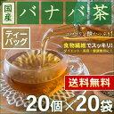 国産 バナバ茶 2gx20px20袋 (ティーバッグ) < 沖縄県産 ばなば葉 ノンカフェイン 血糖値 >[宅配便配送 送料無料] /セ/