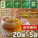 国産 バナバ茶 2g x 20p x 5袋 (ティーバッグ) < 沖縄県産 ばなば葉 ノンカフェイン 血糖値 >[宅配便配送 送料無料] /セ/