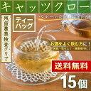 ● キャッツクロー茶 4g x 15P (ティーバッグ)< 残留農薬検査クリア >[追跡対応メール便配送 送料無料] /セ/