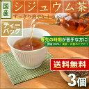 ● [ お試し ] 国産 シジュウム茶 3g x 3p ( ティーバッグ ) ほんぢ園 < ノンカフェイン > 送料無料 /セ/