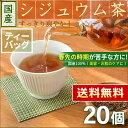 ● 国産 シジュウム茶 3g x 20p ( 60g ティーバッグ ) ほんぢ園 < ノンカフェイン > 送料無料 /セ/