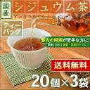 ● 国産 シジュウム茶100% 3g x 20p x 3袋 (ティーバッグ)< ノンカフェイン 花粉対策 >[追跡対応メール便配送 送料無料] /セ/