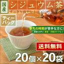 国産 シジュウム茶 3g x 20p x 20袋 (ティーバッグ)< ノンカフェイン 花粉対策 >[宅配便配送 送料無料] /セ/