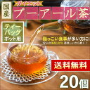 ● プーアル茶 国産 ダイエットプーアール茶 5g x 20p (ポット用・ティーバッグ大)< プーアル茶 プアール茶 ダイエット 低カフェイン 中性脂肪 残留...