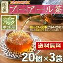 ● プーアル茶 国産 ダイエットプーアール茶 5g x 20p x 3袋 (ポット用・ティーバッグ大)< プーアル茶 プアール茶 ダイエット 低カフェイン 中性...