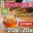 プーアル茶 国産 ダイエットプーアール茶 5g x 20p x 20袋 (ポット用・ティーバッグ大)< プーアル茶 プアール茶 ダイエット 低カフェイン 中性脂肪 >[...