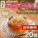 ● プーアル茶 国産 ダイエットプーアール茶 2g x 20p (カップ用・ティーバッグ)< プーアル茶 プアール茶 ダイエット 低カフェイン 中性脂肪 残留農...