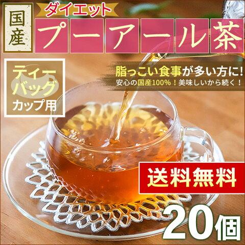 ● プーアル茶 国産 ダイエットプーアール茶 2g x 20p (カップ用・ティーバッグ)< プーアル茶 プアール茶 ダイエット 低カフェイン 中性脂肪 > 送料無料 /セ/