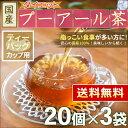 ● プーアル茶 国産 ダイエットプーアール茶 2g x 20p x 3袋 (カップ用・ティーバッグ)< プーアル茶 プアール茶 ダイエット 低カフェイン 中性脂...