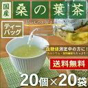 桑の葉茶 国産 クワ茶(桑茶) 3g x 20p x 20袋 (ティーバッグ)< ノンカフェイン 血糖値 >[宅配便配送 送料無料] /セ/