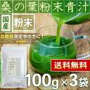 ● 桑の葉茶 国産 桑の葉 粉末青汁 100g x 3袋 < ノンカフェイン 血糖値測定 【LC】