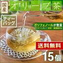 ● 国産 オリーブ茶 5g x 15P (ティーバッグ)< ノンカフェイン >[追跡対応メール便配送 送料無料] /セ/