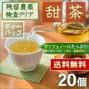 ● 甜茶 4g x 20P (ティーバッグ)< 花粉 てんちゃ 花粉対策 残留農薬検査クリア >[追跡対応メール便配送 送料無料] /セ/