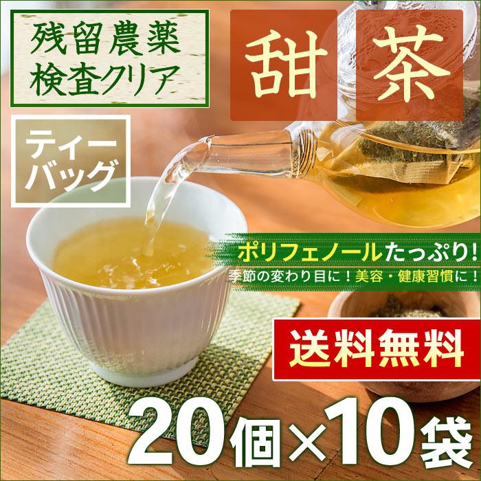 甜茶 4g x 20p x 10袋 ( ティーバッグ )< 花粉 てんちゃ > 送料無料 /セ/