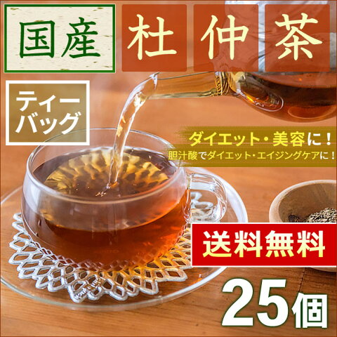 ● とちゅう茶 国産 杜仲茶 3g x 25P( ティーバッグ )< ノンカフェイン ママ 妊婦さん 胆汁酸ダイエット 中性脂肪 > 送料無料 /セ/