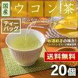 ● 国産 ウコン茶 3g x 20p (ティーバッグ) 飲みやすいと評判のウコン茶 【ノンカフェイン】 【残留農薬検査クリア】 うこん 【メール便配送】 【送料無料】 /セ/