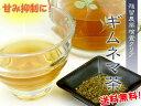 ●【残留農薬検査クリアの美容健康茶】ギムネマ茶(3g×20p) 【smtb-kd】【メール便送料無料】【ノンカフェイン・ノンカロリー】