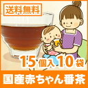 Babybancha-s-15px10
