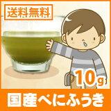●【お試し】【】 国産 べにふうき ( 紅冨貴 ) 粉末 茶 10g 【メール便配送】 べにふうき緑茶 花粉
