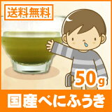 ●【】 国産 べにふうき ( 紅冨貴 ) 粉末 茶 50g 【メール便配送可能】 べにふうき緑茶 花粉【10P13Dec14】