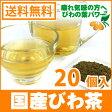 ● 国産 びわ茶 3g x 20P (ティーバッグ) びわの葉茶 びわの葉 【ノンカフェイン】 【メール便配送】 【送料無料】 /セ/ 02P27May16