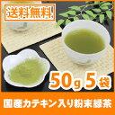 ● カテキン入り 粉末緑茶 50g x 5袋 < 水出しOK >[追跡対応メール便配送 送料無料] /セ/