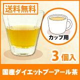 ●【お試し】国産ダイエットプーアール茶 ティーバッグ 2g x 3p 美容 健康 ダイエット を プーアール茶 でサポート♪【】【メール便配送】【サンプル】 プーアル茶 国産 健康