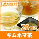 ● ギムネマ茶 3g x 20p (ティーバッグ) < ギムネマ ダイエット ノンカフェイン 血糖値 残留農薬検査クリア >[追跡対応メール便配送 送料無料] /セ/