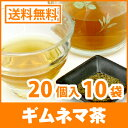 ギムネマ茶 3g x 20p x 10袋 ( ティーバッグ ) < ギムネマ ダイエット ノンカフェイン 血糖値測定 > [ 宅配便配送 送料無料 ] /セ/
