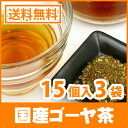 ●【お徳用】国産ダイエットゴーヤ茶 3g x 15p x 3袋 【送料無料】【メール便配送】【ノンカフェイン・ノンカロリー】/セ/【P15Aug15】
