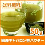 重复又一个! Gyabaron流行的茶。氨基丁酸γ?(GABA)是很多! ! [100%的国内茶 - 健康茶美容茶50克绿茶粉Gyabaron Gyabaron[●国産ギャバロン茶パウダー 50g GABA ギャバ 緑茶 粉末 【】【メール便配送可能】]