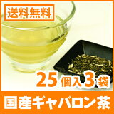 【お徳用】国産ギャバロン茶 HIGH ティーパック 2g x 25p x 3袋 【】【宅配便配送】
