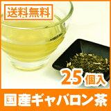 ●国産ギャバロン茶 HIGHティーパック 2g x 25p 【】【メール便配送】【10P01Mar15】