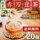 ● なたまめ茶 国産 赤なたまめ茶 3gx20p(ティーバッグ) < なたまめ茶 なた豆茶 ノンカフェイン >[追跡対応メール便配送 送料無料][3個までメール便] ★cou /セ/