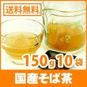 国産 そば茶 150g x 10袋 < ノンカフェイン 血圧測定 >[宅配便配送 送料無料] /セ/