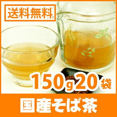 国産 そば茶 150g x 20袋 < ソバ茶 ルチン スーパーフード ノンカフェイン ママ 妊婦さん 血圧測定 > [ 宅配便配送 送料無料 ] /セ/
