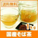 国産 そば茶 1kg < ノンカフェイン 血圧測定 残留農薬検査クリア >[宅配便配送 送料無料] /セ/