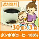 ● タンポポコーヒー100% 2g x 30p x 3袋 (ワンカップ用) (ティーバッグ)< たんぽぽ珈琲 たんぽぽコーヒー たんぽぽ茶 ノンカフェイン ママ...