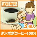 ● [お試し] タンポポコーヒー100% 2g x 3P (ワンカップ用) < たんぽぽ珈琲 たんぽぽコーヒー たんぽぽ茶 ノンカフェイン ママ・妊婦さん 残留...