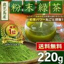 クーポン配布中! ● 国産 粉末緑茶