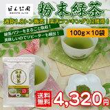 【10袋】国産 粉末緑茶 簡易包装版 100g x 10袋 = 1kg緑茶 粉末【日本茶 粉末茶】【】【宅配便配送】訳ありではなくなりました!