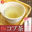 ● 梅コブ茶 梅昆布茶 60g <昆布茶/梅/日本茶/こぶ茶>[追跡対応メール便配送/送料無料] /ホ/ 02P01Oct16