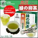 [ トクホ ] 血圧が高めの方の「 緑の抑茶 」 3gx30包x5箱 [ 特定保健用食品 ]< 個包装 スティックタイプ 粉末緑茶 粉末茶 血圧 ギャバ..