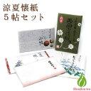 ■【茶道具 懐紙】涼夏懐紙セット 懐紙5帖【追跡メール便対応...