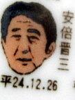 【安倍 総理 首相入り】歴代首相  湯飲み 総理大臣 似顔絵ゆのみ